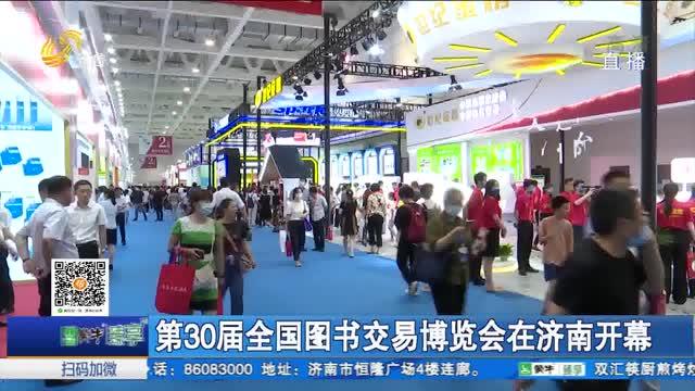 第30届全国图书交易博览会在济南开幕
