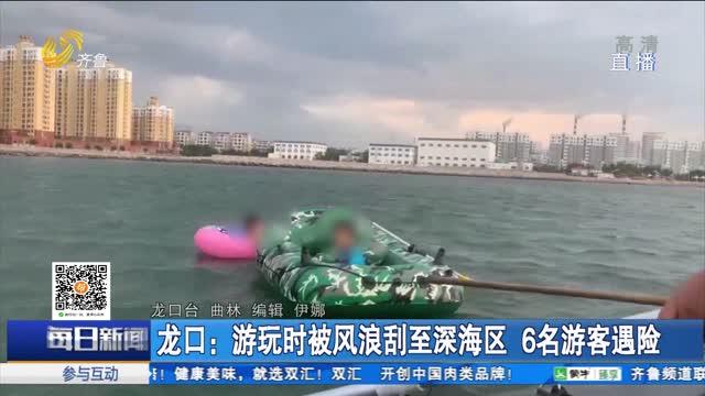 龙口:游玩时被风浪刮至深海区 6名游客遇险