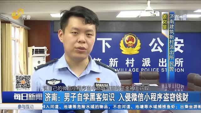 济南:男子自学黑客知识 入侵微信小程序盗窃钱财