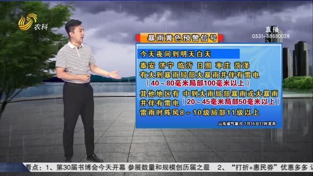 看天气:山东省气象台发布暴雨黄色预警信号