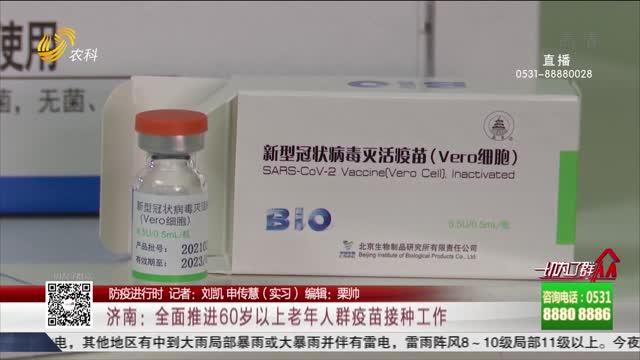 【防疫進行時】濟南:全面推進60歲以上老年人群疫苗接種工作