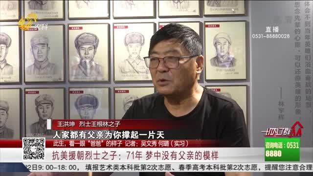 """【此生,看一眼""""爸爸""""的樣子】抗美援朝烈士之子:71年 夢中沒有父親的模樣"""