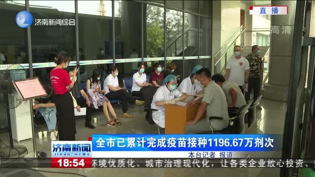 全市已累計完成疫苗接種1196.67萬劑次