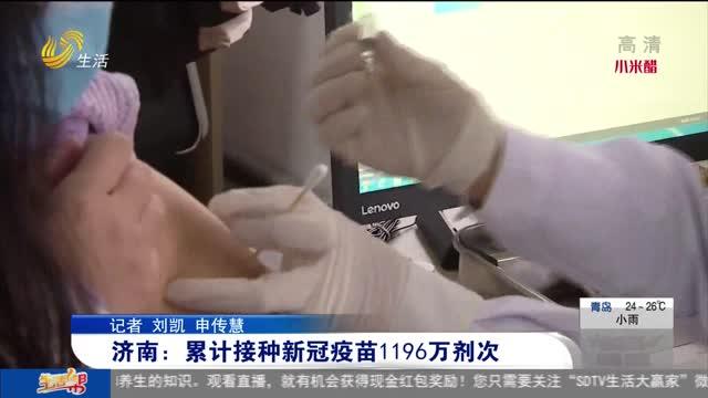 濟南:累計接種新冠疫苗1196萬劑次