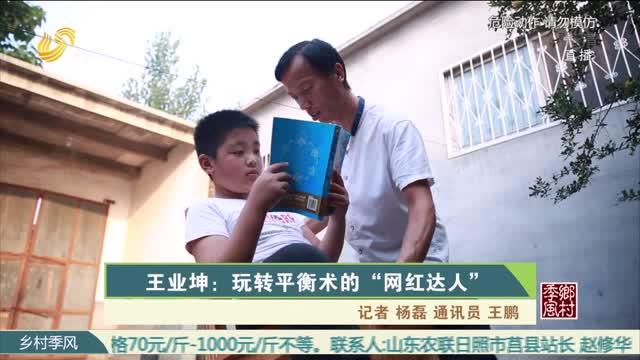 """王業坤:玩轉平衡術的""""網紅達人"""""""