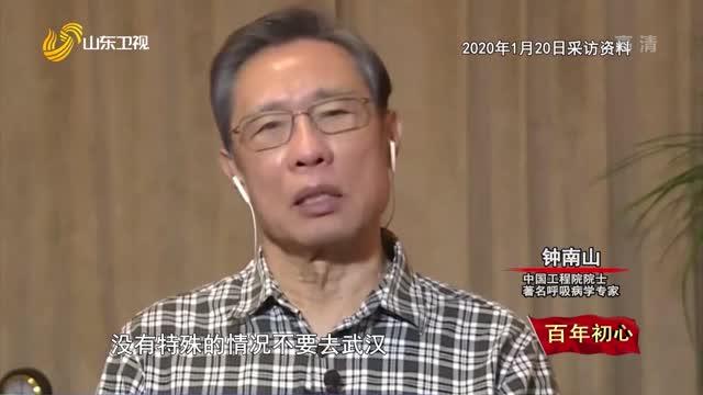 【百年初心】鐘南山:大醫精誠