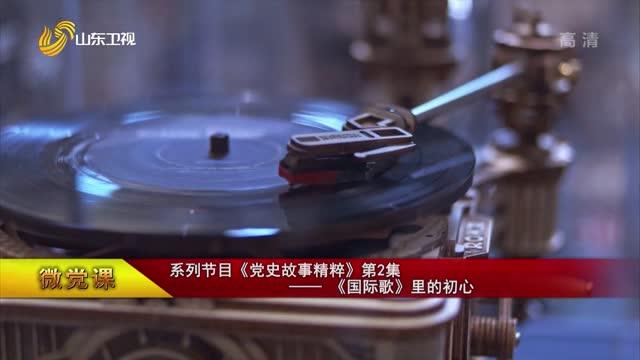 【微黨課】系列節目《黨史故事精粹》第2集——《國際歌》里的初心