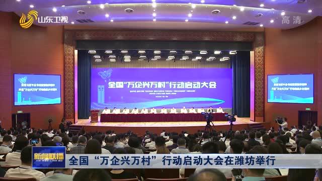 """全国""""万企兴万村""""行动启动大会在潍坊举行"""