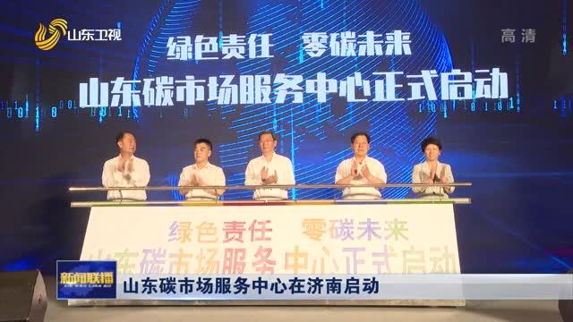 山东碳市场服务中心在济南启动