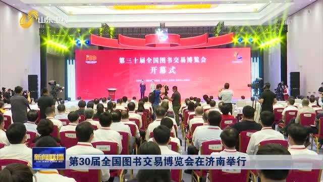 第30届全国图书交易博览会在济南举行