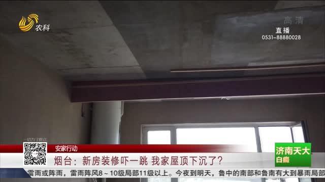 【安家行動】煙臺:新房裝修嚇一跳 我家屋頂下沉了?
