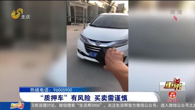 """【重磅】5.8万买辆""""质押车"""" 开仨月丢了?"""