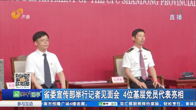 省委宣傳部舉行記者見面會 4位基層黨員代表亮相