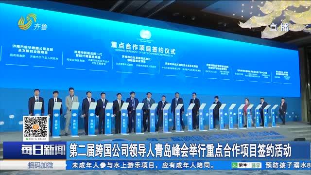 第二屆跨國公司領導人青島峰會舉行重點合作項目簽約活動