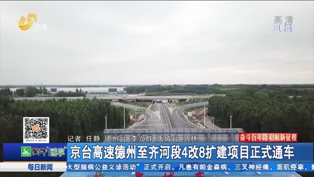 京台高速德州至齐河段4改8扩建项目正式通车