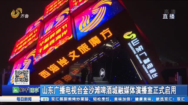 山東廣播電視臺金沙灘啤酒城融媒體演播室正式啟用