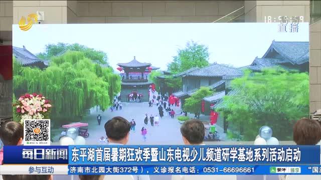 东平湖首届暑期狂欢季暨山东电视少儿频道研学基地系列活动启动