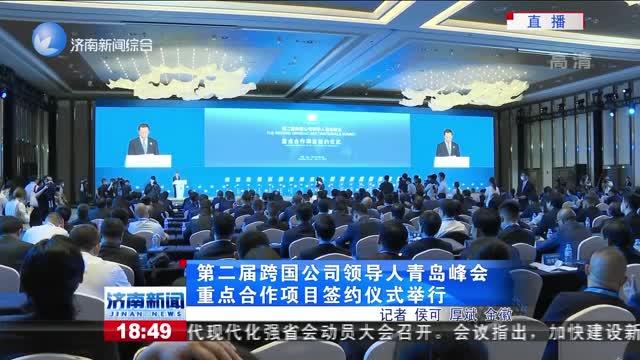 第二屆跨國公司領導人青島峰會重點合作項目簽約儀式舉行