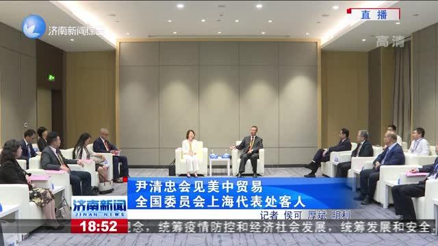 尹清忠會見美中貿易全國委員會上海代表處客人