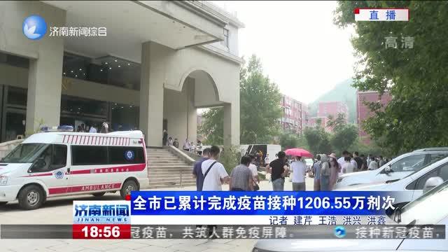 全市已累計完成疫苗接種1206.55萬劑次
