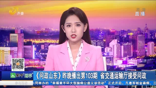 《問政山東》昨晚播出第103期 省交通運輸廳接受問政