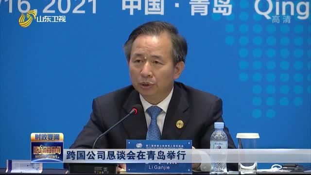 跨國公司懇談會在青島舉行