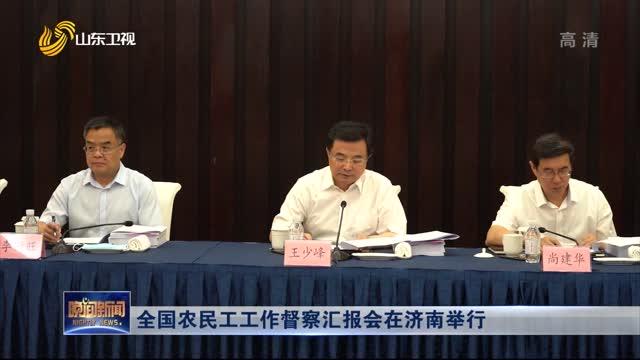 全國農民工工作督察匯報會在濟南舉行