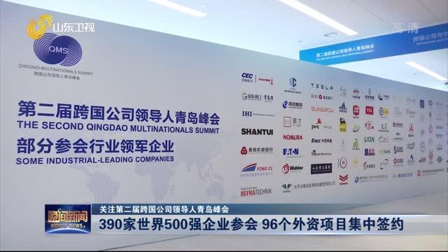 【關注第二屆跨國公司領導人青島峰會】390家世界500強企業參會 96個外資項目集中簽約
