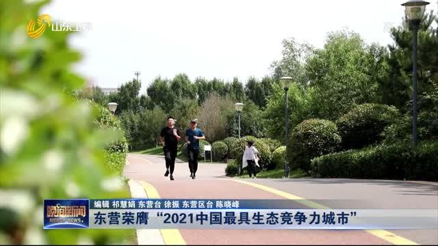 """東營榮膺""""2021中國最具生態競爭力城市"""""""