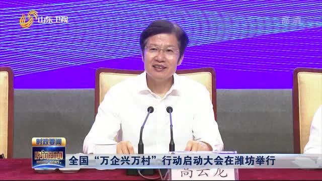 """全國""""萬企興萬村""""行動啟動大會在濰坊舉行"""