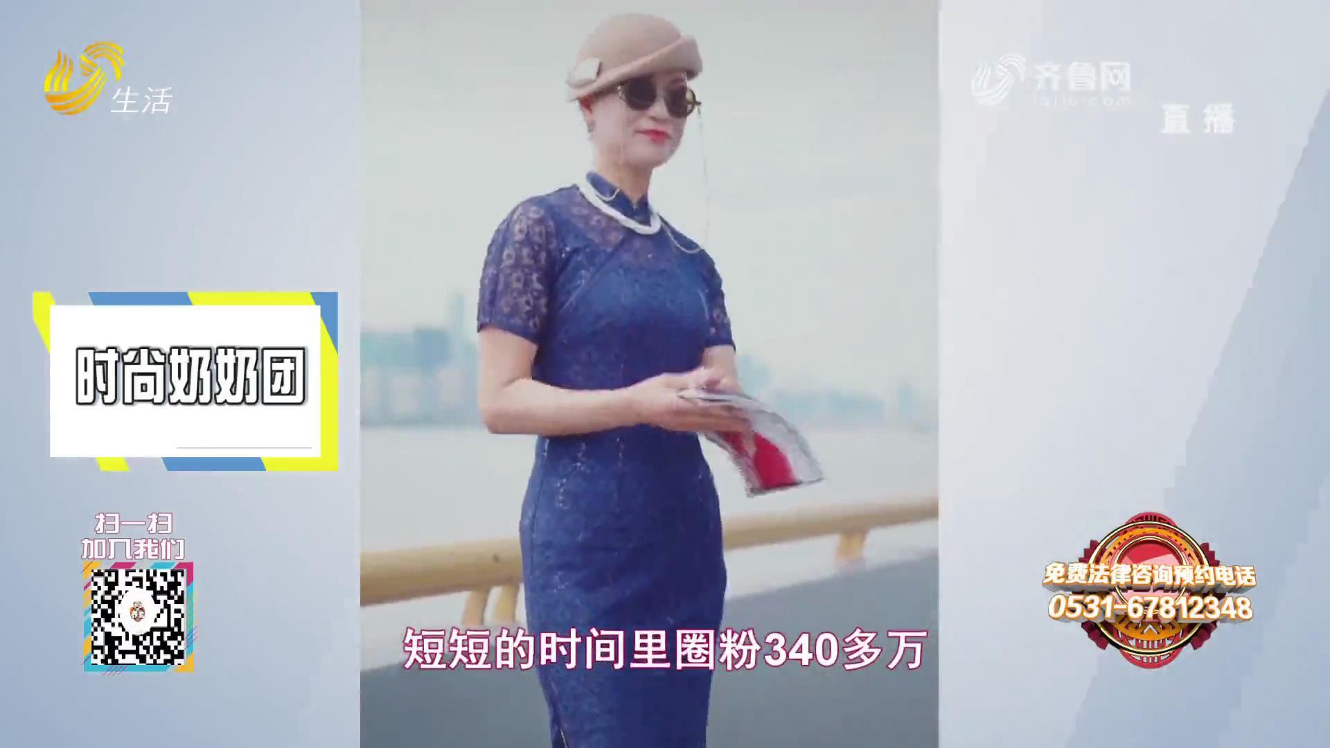 中國式養老-時尚圈兒的那些網紅爺爺奶奶們