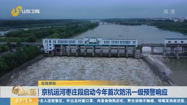 【全线禁航】京杭运河枣庄段启动今年首次防汛一级预警响应