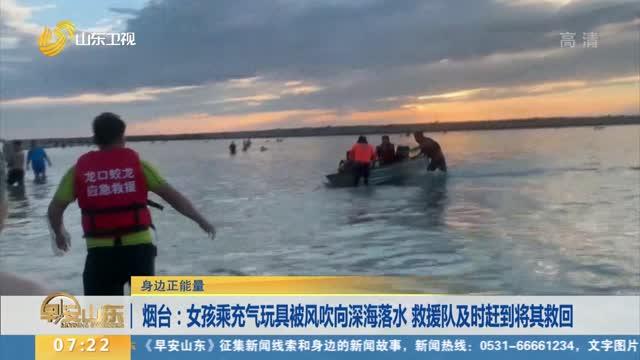 【身边正能量】烟台:女孩乘充气玩具被风吹向深海落水 救援队及时赶到将其救回