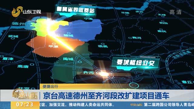 京台高速德州至齐河段改扩建项目通车