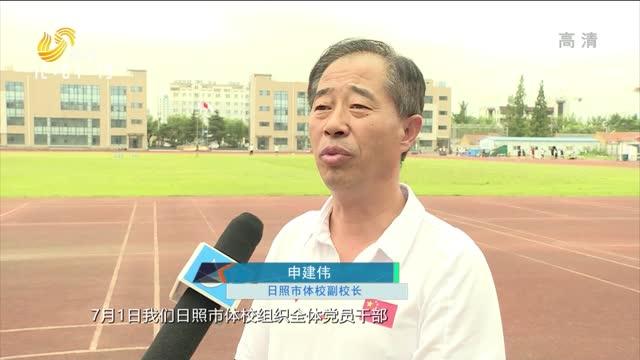 習近平總書記在慶祝中國共產黨成立100周年大會上的重要講話引起山東體育系統強烈反響之山東體育學院附屬中學 日照體校