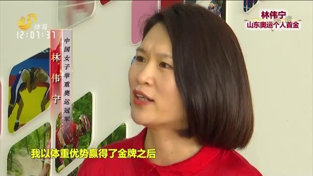 《建黨100周年 山東體育人物》系列專題片——林偉寧