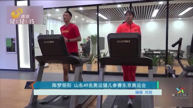 陳夢領銜!山東49名奧運健兒參賽東京奧運會