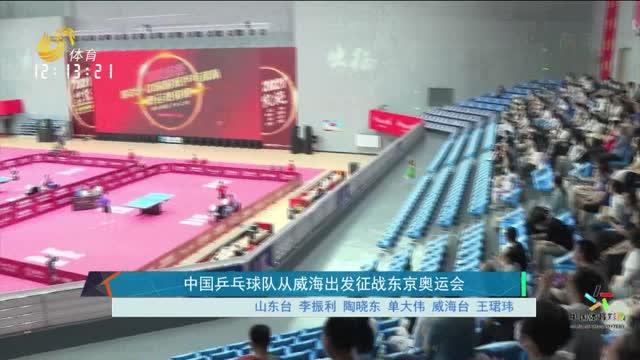 中國乒乓球隊從威海南海出發征戰東京奧運會
