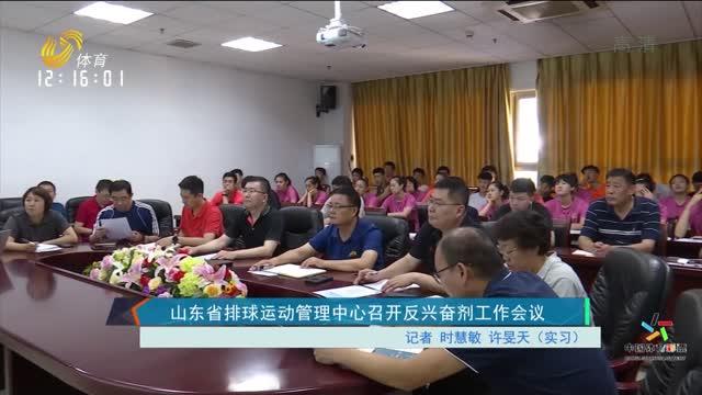 山東省排球運動管理中心召開反興奮劑工作會議