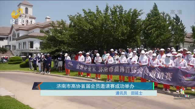 濟南市高協首屆會員邀請賽成功舉辦