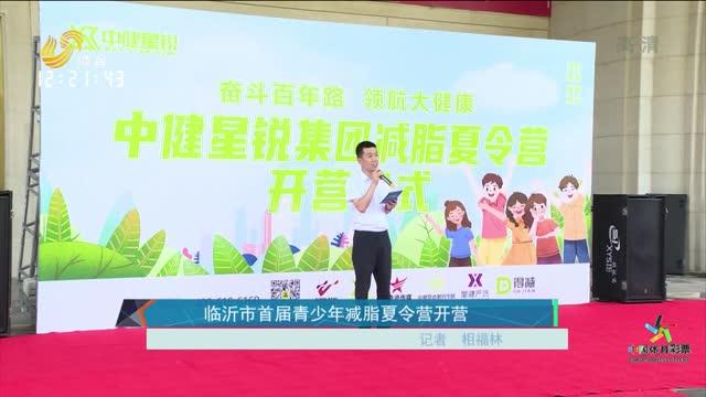 臨沂市首屆青少年減脂夏令營開營