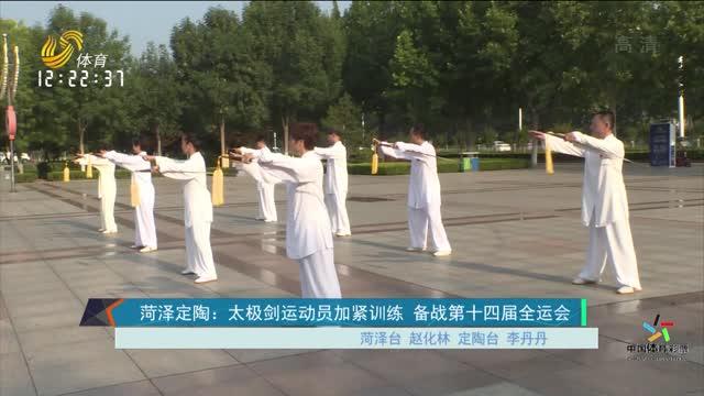 菏澤定陶:太極劍運動員加緊訓練 備戰第十四屆全運會