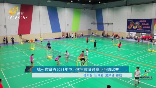 德州市舉辦2021年中小學生體育聯賽羽毛球比賽