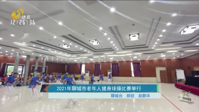 2021年聊城市老年人健身球操比賽舉行