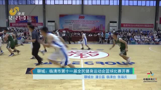聊城:臨清市第十一屆全民健身運動會籃球比賽開賽