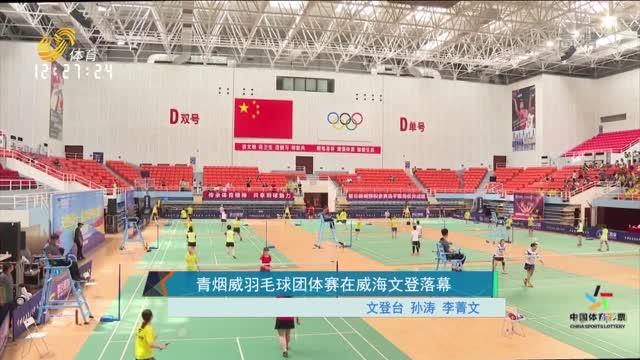青煙威羽毛球團體賽在威海文登落幕