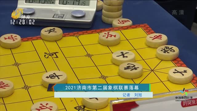 2021濟南市第二屆象棋聯賽落幕
