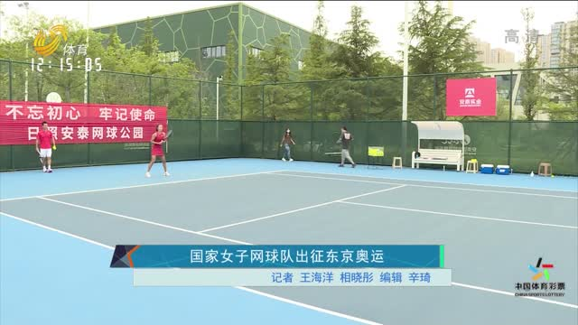 國家女子網球隊出征東京奧運