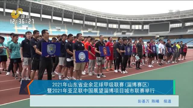 2021年山東省業余足球甲級聯賽(淄博賽區)暨2021年亞足聯中國展望淄博項目城市聯賽舉行