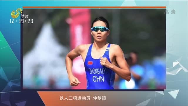 淄博運動員參加奧運會名單